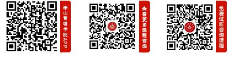泰山管理学院微信公众号