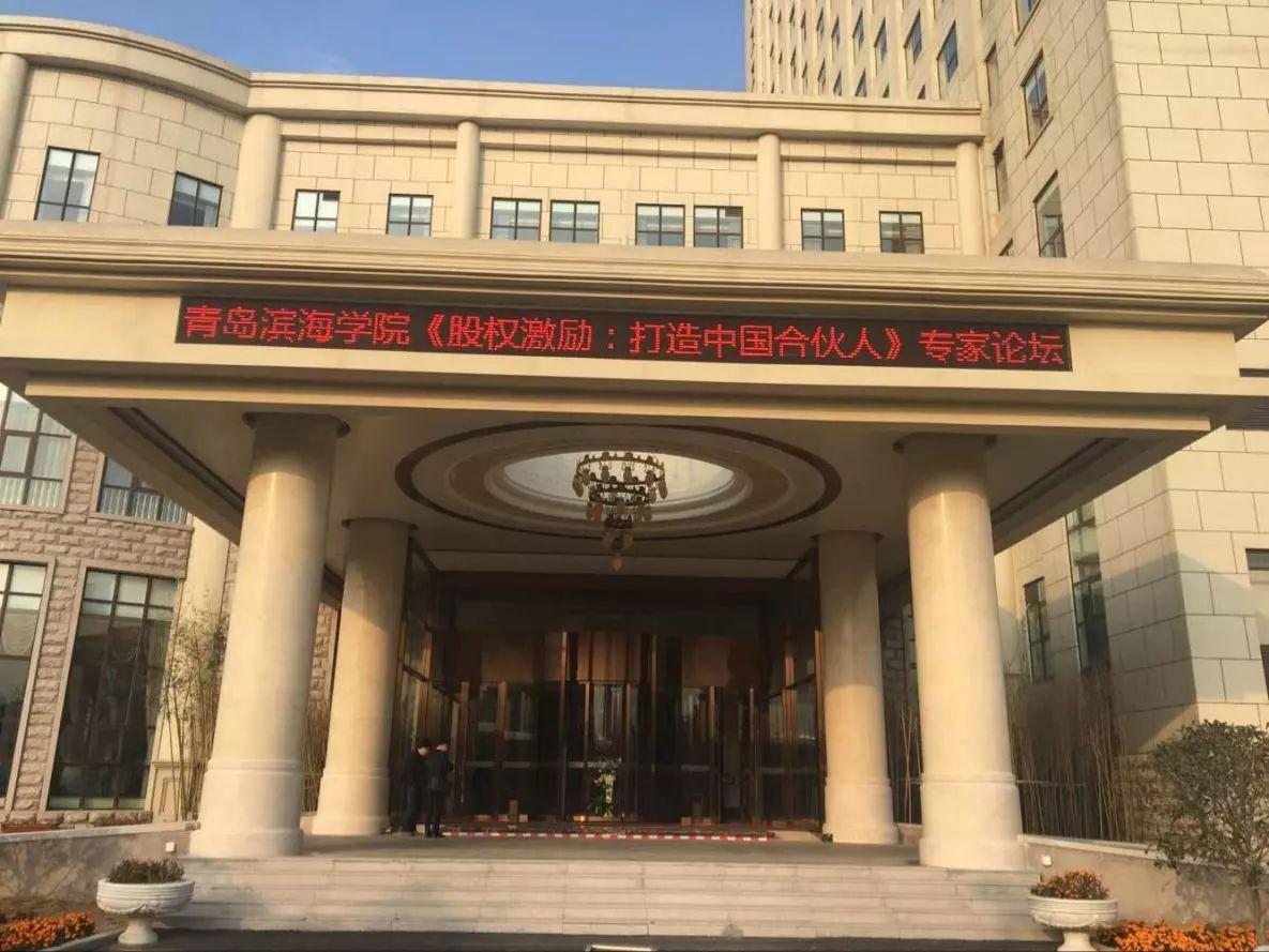 泰山管理学院&青岛滨海学院《股权激励》论坛圆满结束